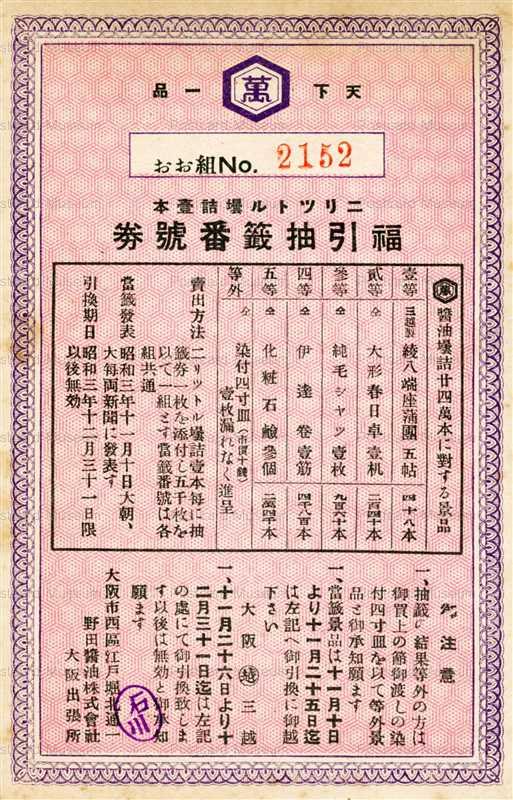 cck120-野田醤油 福引き