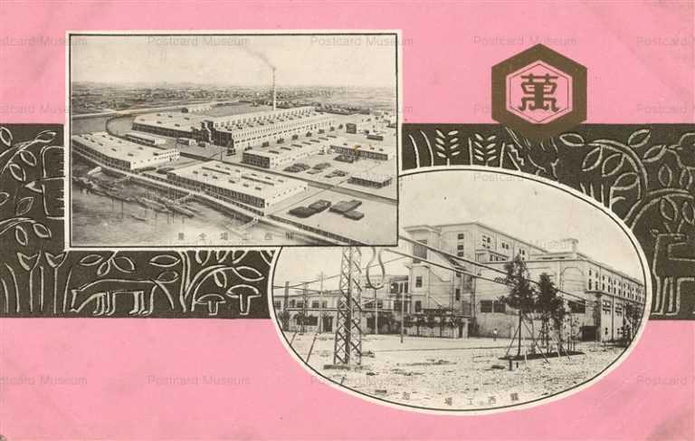 cck130-キッコーマン醤油 関西工場全景と関西工場一部