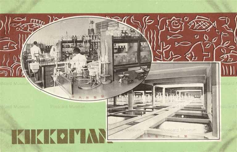 cck132-キッコーマン醤油 試験所内部と第十七工場内部