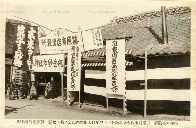 cd215-東西金砂両神社 大田楽祭記念昭和六年 篠原商店 玄米コーヒー菓子砂糖醤油
