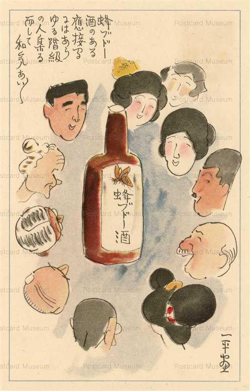cd305-岡本一平 応接間 蜂ブドー酒
