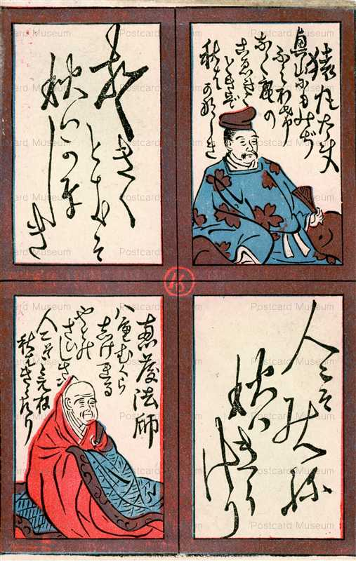 dc516-猿丸大夫 恵慶法師