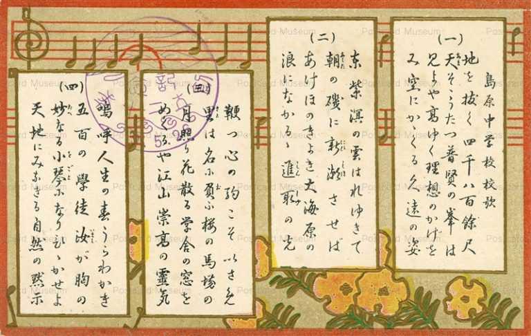ea100-島原中学校校歌 長崎 記念印