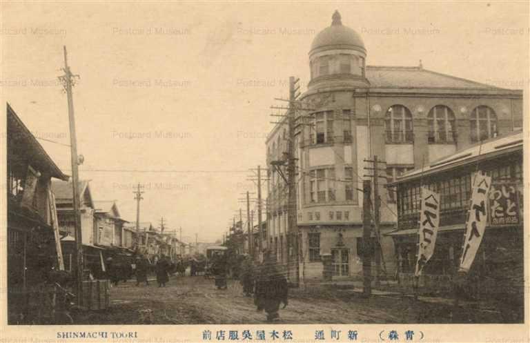 eb050-Shinmachi Aomori青森新町通 松木屋呉服店前