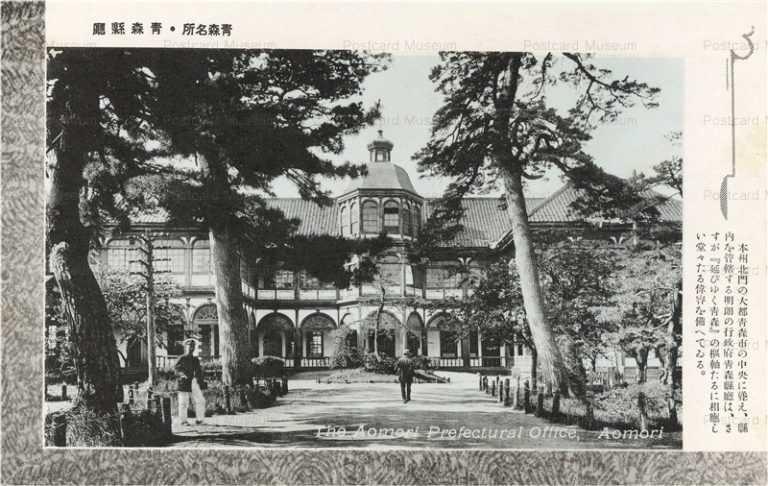 eb140-Aomoro Prefectural 青森県庁