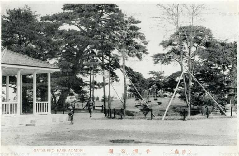 eb188-Gappo park Aomori 合浦公園 青森