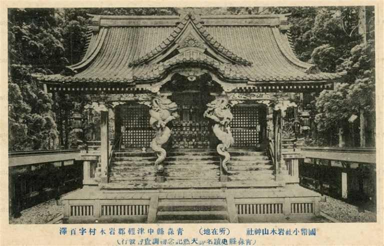 eb215-Iwakiyamajinja Aomori 國幣小社岩木山神社 青森