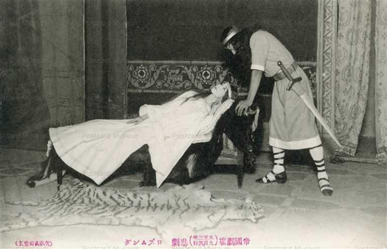 ege101-帝国劇場(大正3年9月) 悲劇 ロズムンダ