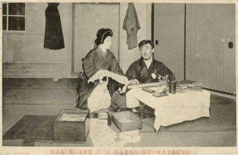 ege210-歌舞伎座アラビヤ夜話 黒井赤太郎(延二郎)妻お亀(源之助)