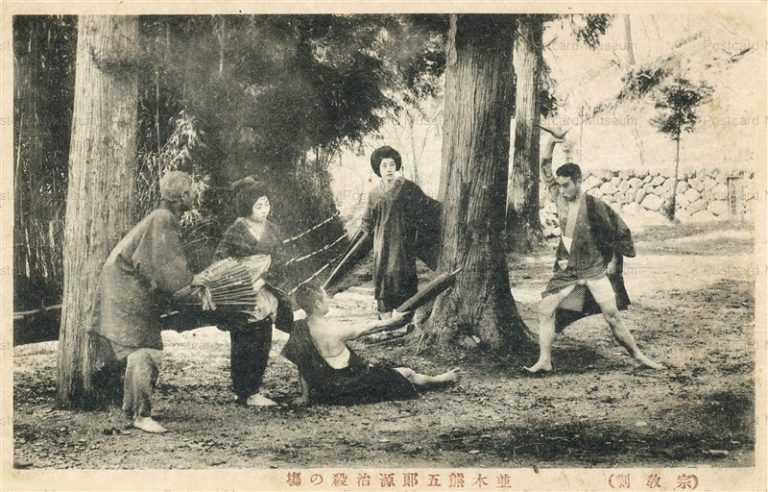 ege241-宗教劇 並木熊五朗源治殺の場
