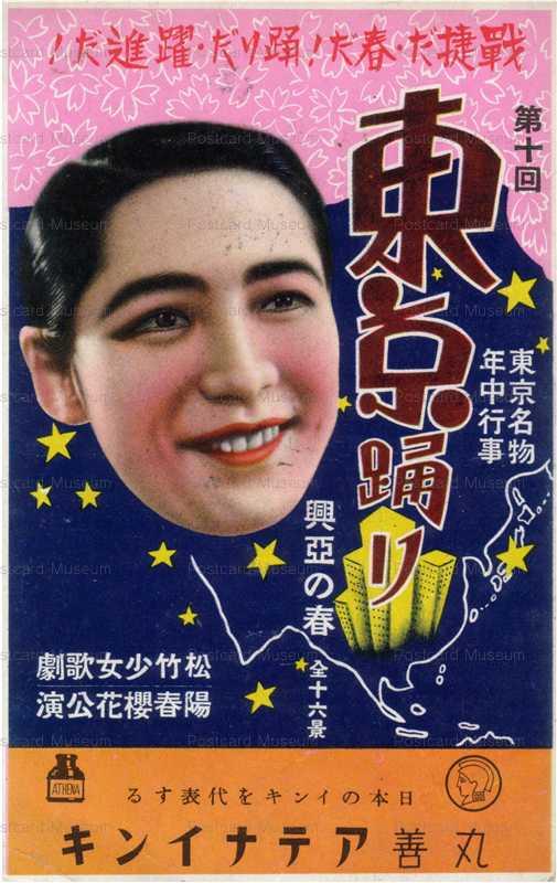 ege370-大十回東京踊り 松竹少女歌劇 丸善アテナインキ広告