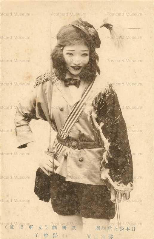 ege611-日本少女歌劇団 山路妙子 佛国士官 歌舞劇 女軍出征   絵葉書資料館