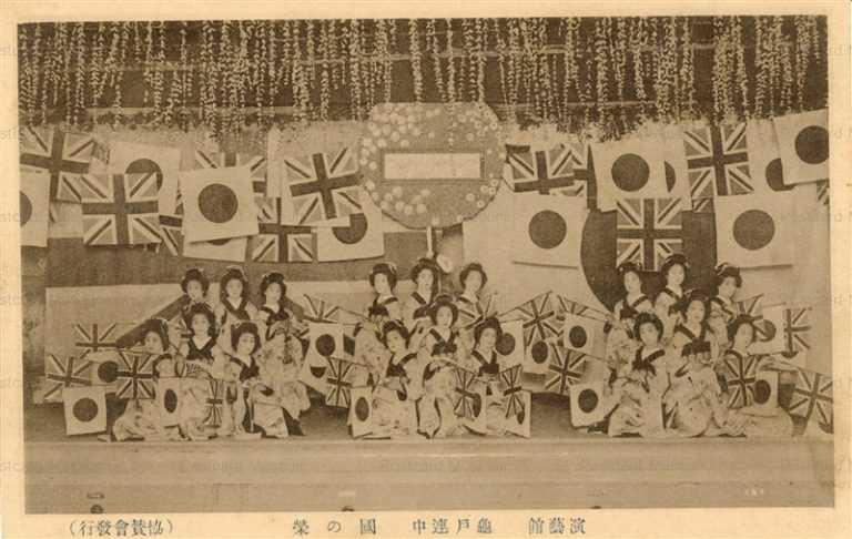 ez090-演芸館 亀戸連中 國の栄 芸妓 国旗