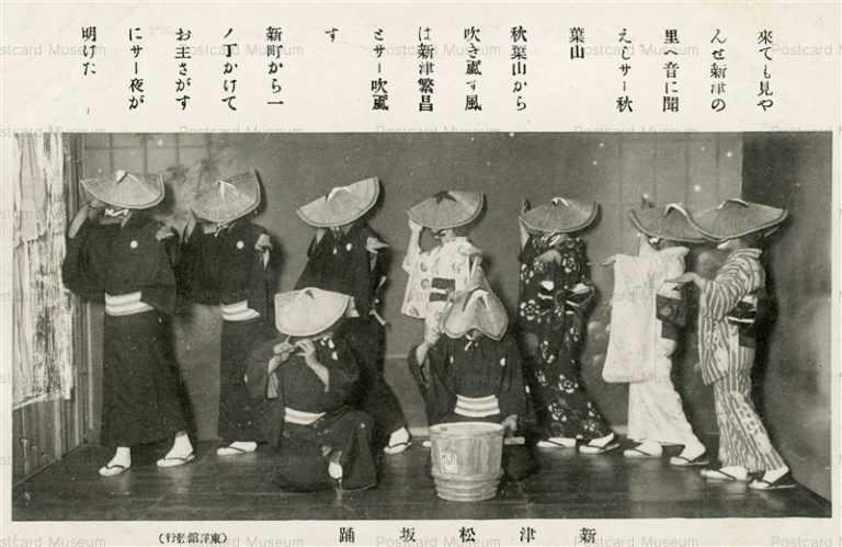 ez120-新津松坂踊