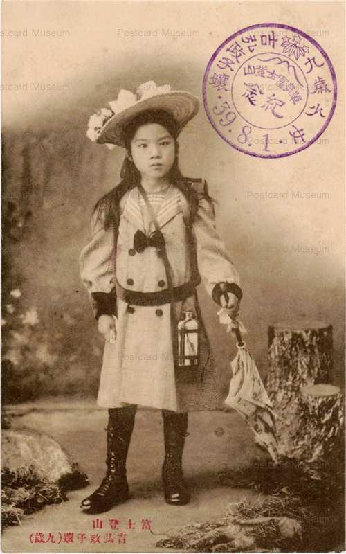 fb430-吉弘政子九歳 富士登山 明治三十九年