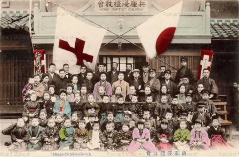 fga005-兵庫浸礼教会