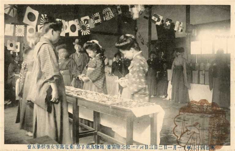 fga300-菊花高等女学校 バザー記念 明治43年