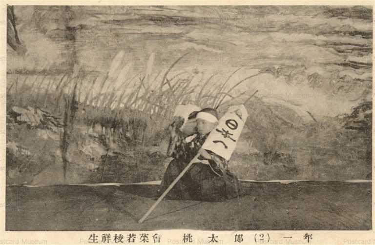 fga713-生祥校若菜會 桃太郎2 一年