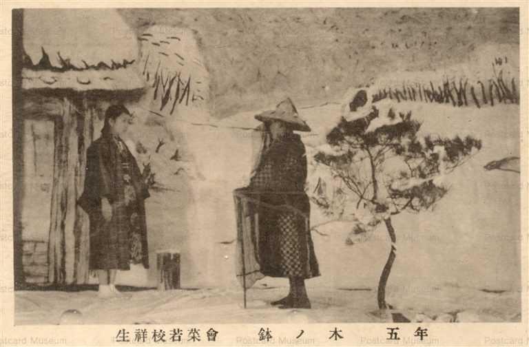 fga721-生祥校若菜會 鉢の木 五年