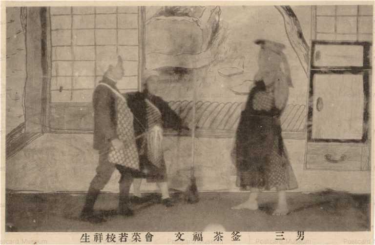 fga723-生祥校若菜会 文福茶釜 三男