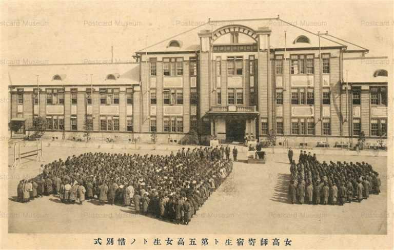 fga910-女高師寄宿生ト第五高女生トノ惜別式