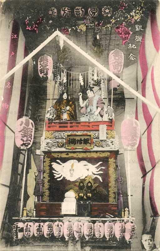 fm030-神田明神の山車 小鍛冶 鍛冶町 凱旋記念