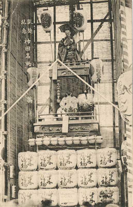 fm036-神田明神の山車 翁 旅籠町一丁目 凱旋記念