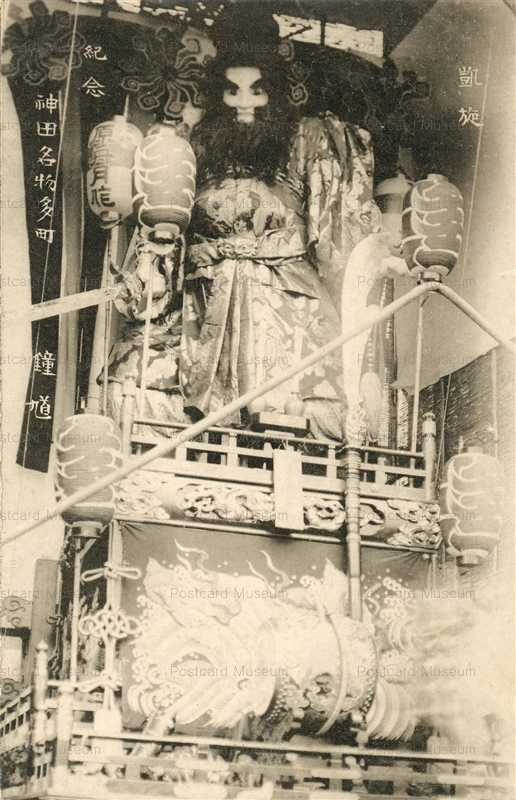 fm037-神田明神の山車 鍾馗 多町二丁目 凱旋記念