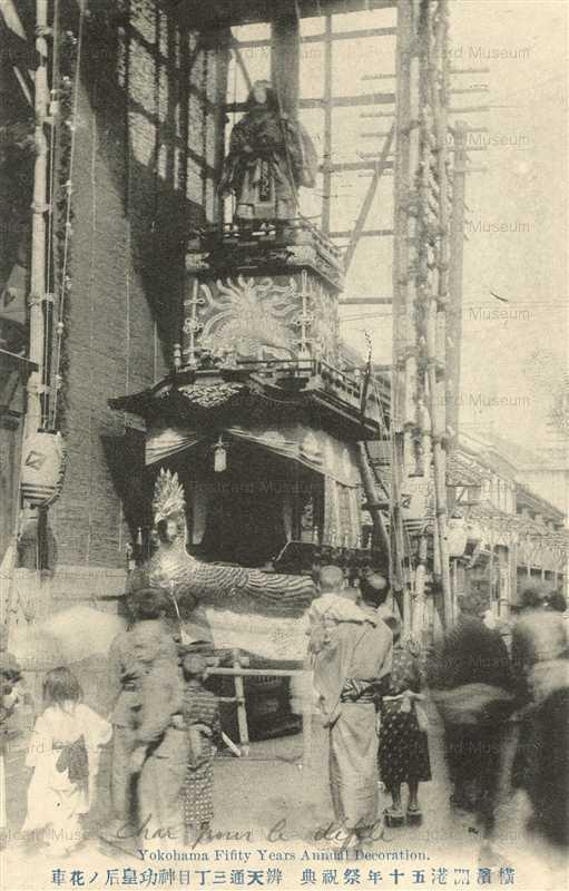 fm080-横浜開港五十年祭祝典弁天通三丁目神功皇ノ花車