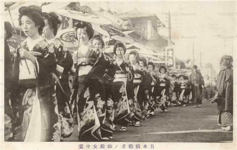 fm677-東京 日本橋芸者の御殿女中姿 | 絵葉書資料館