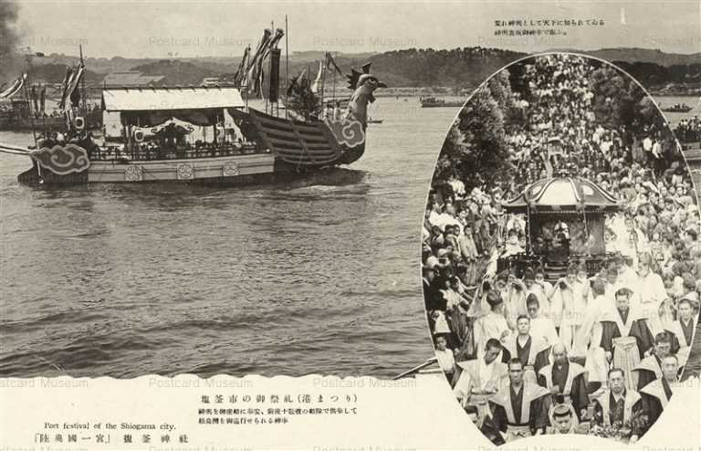 fmd060-塩釜神社陸奥国一宮 塩釜市の御祭礼港まつり