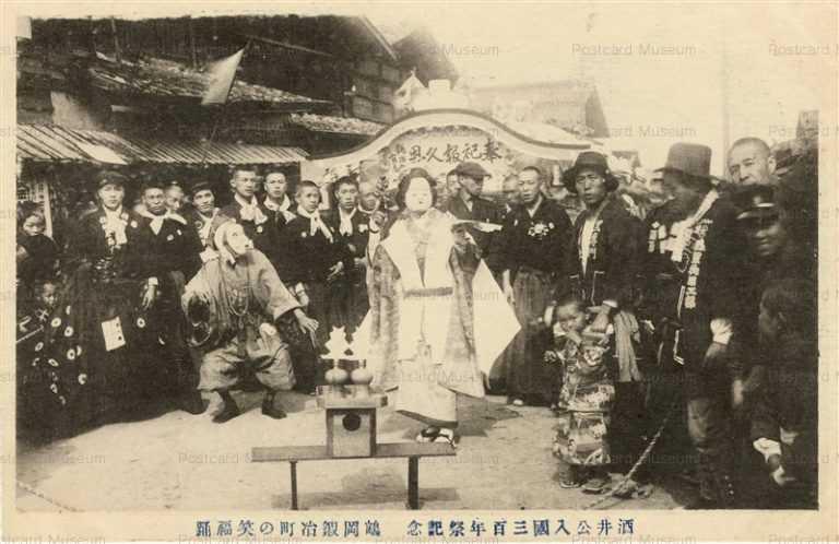 fmd070-酒井公入国3百年祭 鶴岡鍛冶町の笑福踊