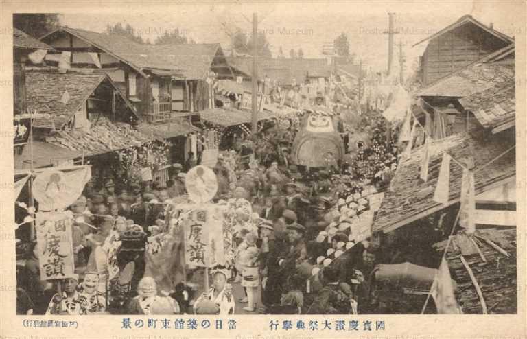 fmd365-築館東町の景 国宝慶讃大祭典挙行