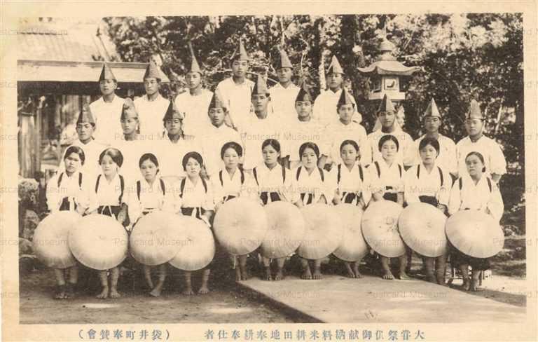 fmd612-大甞祭供養献納料米耕田地奉耕奉仕者