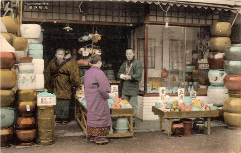 fs004-瀬戸物屋 金子陶器店