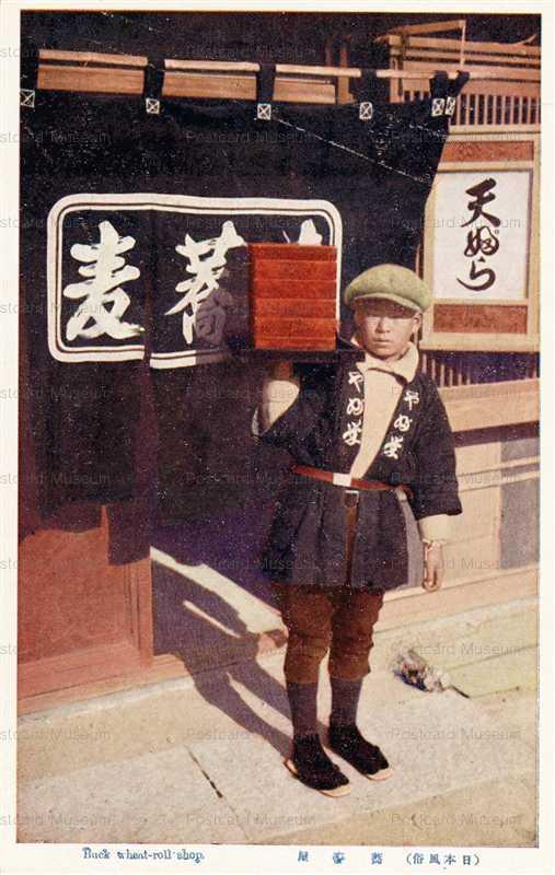 fs030-蕎麦屋 出前 天ぷら