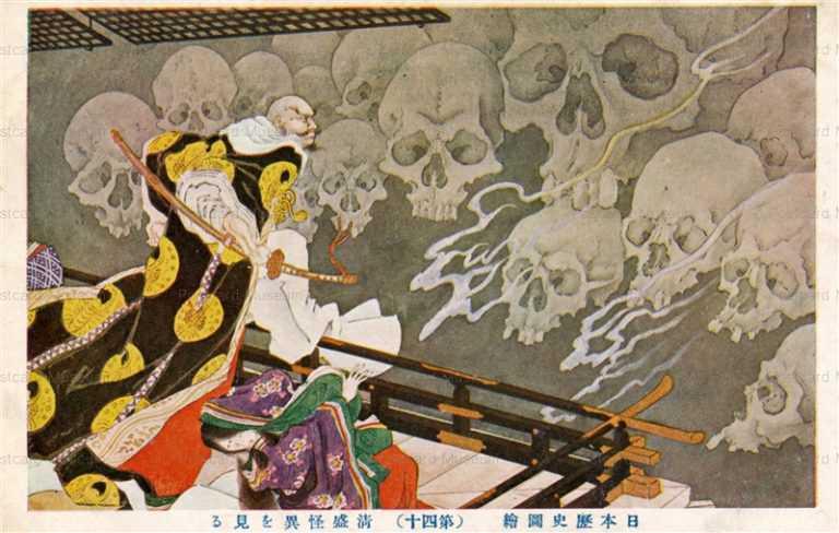 hc480-清盛怪異を見る 第四十 日本歴史図繪