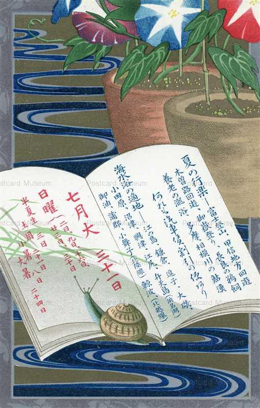kfg087-七月 朝顔 夏の行楽 富士登山 海水浴の敵地 江の島