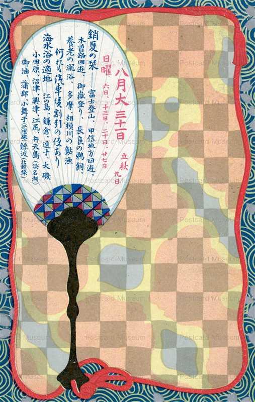 kfg088-八月 団扇 立秋 夏の栞 富士登山 海水浴の敵地 江の島