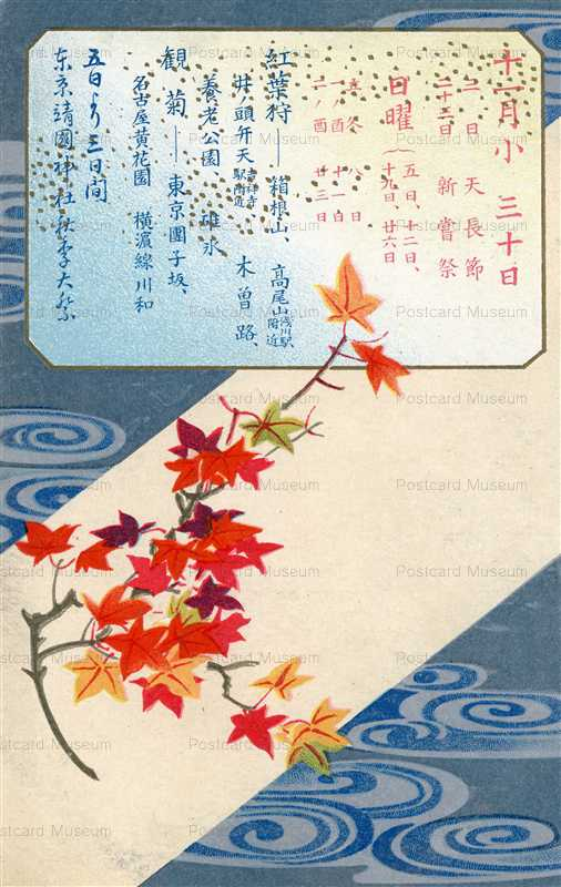 kfg091-十一月 紅葉 紅葉狩 箱根山 観菊 東京団子坂