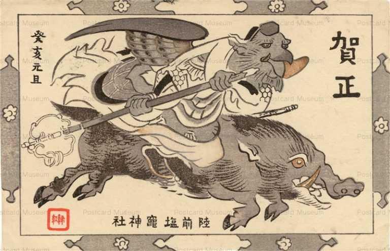 nbz070-木版 年賀 亥年 陸前塩釜神社