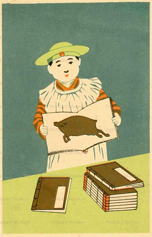 nbz250-亥年年賀 猪絵本と少年