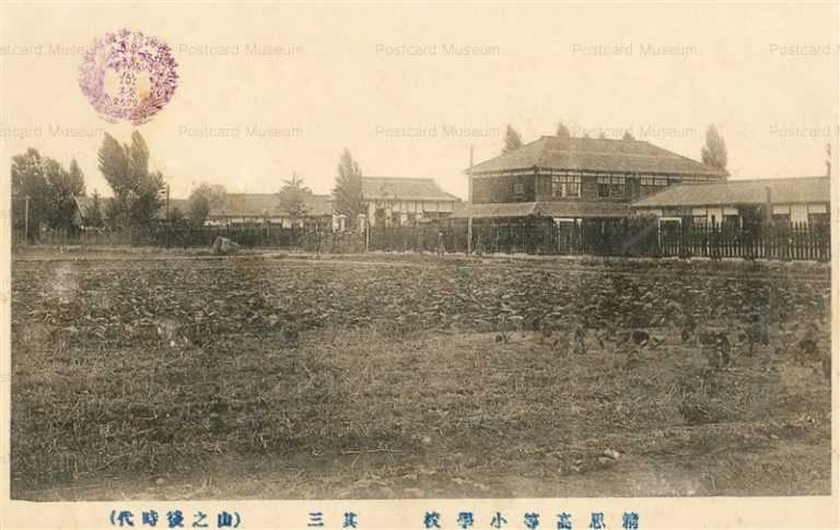 ok1120-Seishi Higher Elementary School 精思高等小学校 山之後時代 其三