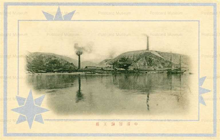 ok1125-Nakaura Copper Smelting Factory 中浦製銅工場