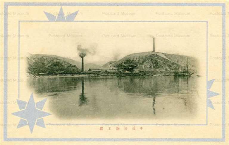 ok1125-Nakaura Copper Smelting Factory 中浦製銅工場