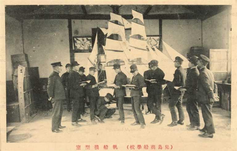 ok1145-Kojima Mercantile Marine School 児島商船学校 帆船模型室
