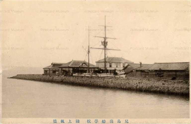 ok1147-Kojima Mercantile Marine School 児島商船学校 陸上帆檣