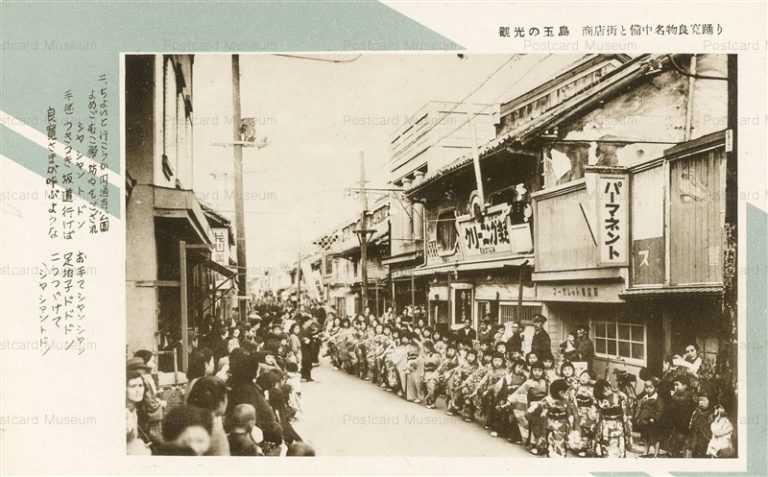 ok1165-Tamashima Sightseeing Local Spesialty Ryoukan dance 玉島の観光 商店街と備中名物良寛踊り