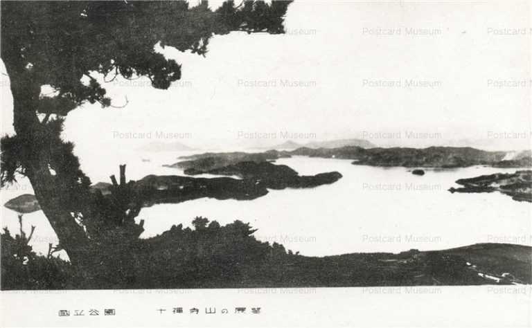 ok1270-Juuzennjiyama 十禅寺山の展望 玉野