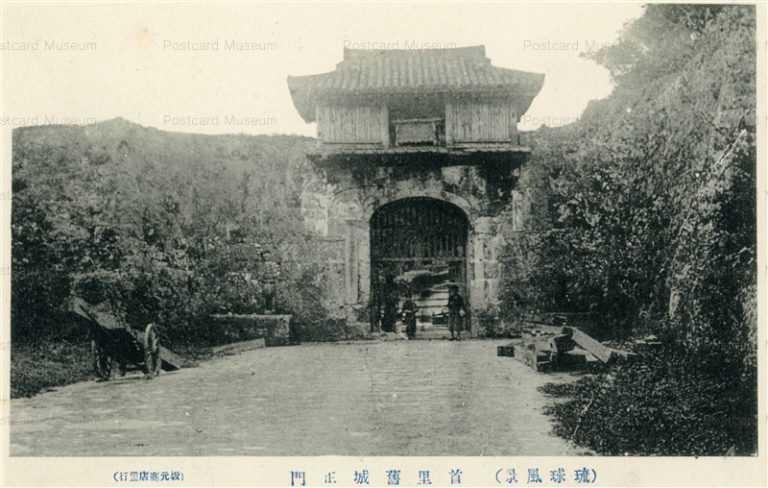 oky063-Shurikyujo 首里舊城正門 琉球風景